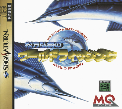 Matsukata hiroki no world fishing (japan)